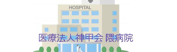 医療法人神甲会隈病院