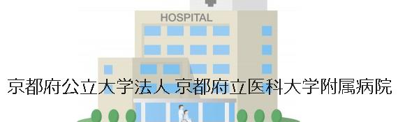 京都府公立大学法人都府立医科大学附属病院