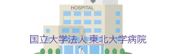 国立大学法人東北大学病院