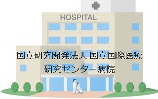 国立研究開発法人国立国際医療研究センター病院