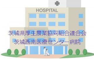 茨城県厚生農業協同組合連合会 茨城西南医療センター病院
