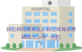 国立研究開発法人国立成育医療研究センター病院