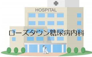ローズタウン糖尿病内科